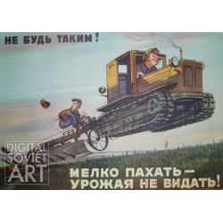 He Who Plows Shallowly Will Not See Any Harvest ! – Мелко пахать - урожай не видать !