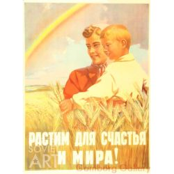 We Grow for Happiness and Peace ! – Растим для счачтья и мира !