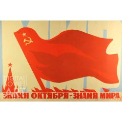 The Banner of the October Revolution is the Banner of Peace – Знамя Октября - знамя мира