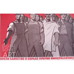 Strengthen Our Unity In the Fight Against Imperialism ! – Крепи единство в борьбе против империализма !