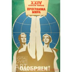 We Approve the Peace Programme of the 24th Congress of the Communist Party ! – ХХIV съезд КПСС. Программа мира. Одобряем !