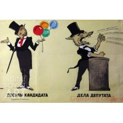 The Promises of the Candidate - and the Facts of the Elected – Посулы кандидата - дела депутата