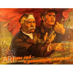 1905-1917. From the Trial Run of Strenght To the Decisive Storm! – 1905-1917. От пробы сил  - к решающему штурму !
