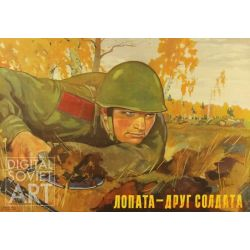 The Spade Is the Soldier's Friend – Лопата - друг солдата