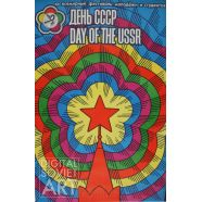 Day of the USSR – День СССР