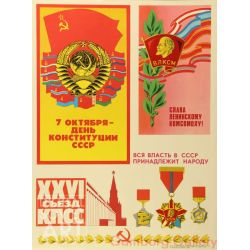 All Power in the USSR Belongs to the People – Вся власт в СССР принадлежит нпроду