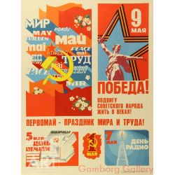 First of May - The Celebration of Peace and Work ! – Первомай - Праздник мира и труда !