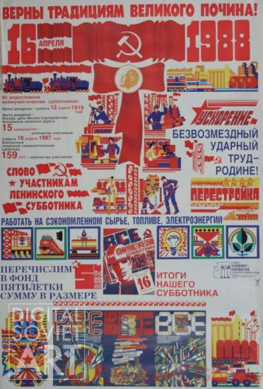 We are True to the Traditions of the Great Initiative ! April 16, 1988 – Верны традициям великого почина ! 16 апреля 1988