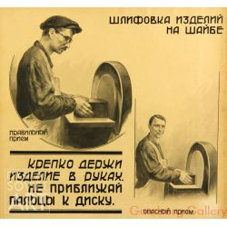 Polishing on a Disc. Hold the Item Firmly in Your Hand. Keep Your Fingers Away from the Disc. – Шлифовка изделий на шайбе. Крепко держи изделие в руках. Не приближай пальцы к диску.