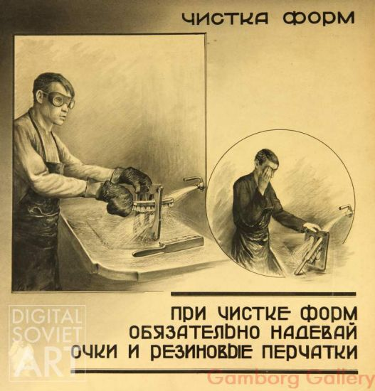 When Cleaning the Moulds You Must Wear Goggles and Rubber Gloves – При чистке форм обязательно надевай очки и резиновые перчатки