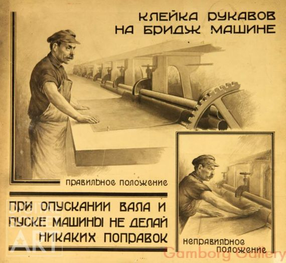 When Lowering the Roll, and Launching the Macine, Do Not Make Any Corrections – При опускании вала и пуске машины не делай никаких поправок