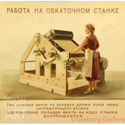 How to Use the Reeling Press. When Adding the Band to the Drum, Keep Your Hands Below the Guide Roller. Do Not Adjust the Band During Operations. – Работа на обкатном станке. При напуске бинта на барабан держи руки ниже направляющего валика. Исправление складок бинта на ходу станка воспрещается