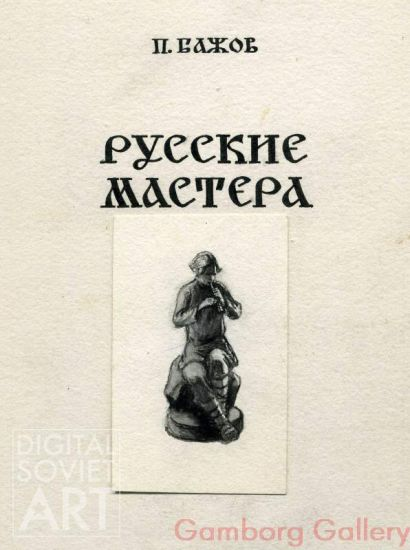 Russian Smiths – Русские мастера