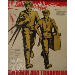Two Comrades in the Army – Служили два товарища