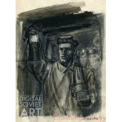 "Illustration from ""Miners"", Vladimir Igishev, 1949 – Шахтеры, Владимир Игишев, 1949"