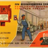 Fire Safety Posters in the Soviet Union / Меры безопастности по пожару - Плакат