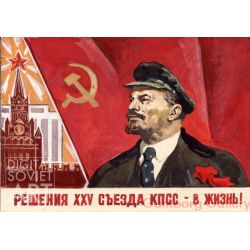 Let Us Implement the Decisions from the XXV Congress of the Communist Party ! – Решения ХХV съезда КПСС - в жизнь !