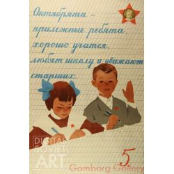 Little Octobrists Are Diligent Kids, Who Study Well, Love School and Respect the Elders – Октябрята - прилежные ребята, хорошо учатся, любят школу и уважают старших