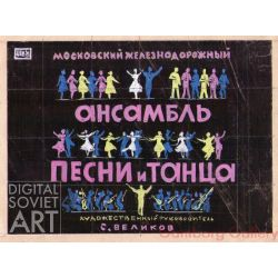 The Moscow Railroad Group of Song and Dance. The Ways of the Road – Московский железнодорожный ансамбль песни и танца. Пути дороги