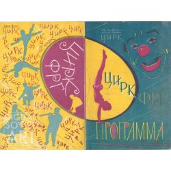 Circus Program for the Tour of the West German Circus – Программа гастроли цирка Федеративной республики Германии.