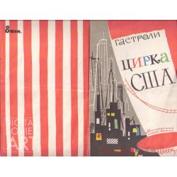 Circus Program for the Tour of the Circus of the USA – Программа гастроли цирка США