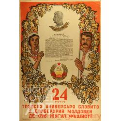 24th of August. Long Live the Anniversary of the Glorious liberation of Moldova from the Fascist Yoke. Order of the Supreme Commander, Army General Tolbukhin, Army General Malinovski. Signed by: Supreme Commander Marshall of the Soviet Union Iosif Stalin. 