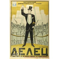 "Poster for the Play ""The Businessman"" by Aleksey Tolstoy (1883-1945) – Делец. А.Н. Толстой"
