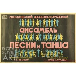The Moscow Railroad Group of Song and Dance. The Ways of the Road – Московский железнодорожный ансамбль песни и танца. Пути- дороги