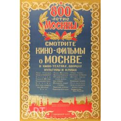 800 Years Anniversary of Moscow. Watch Films About Moscow – 800-летие Москвы. Смотрите кино-фильмы о Москве