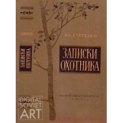 "Frontpage to Ivan Turgenev's book  ""A Sportsman's Sketches"" (The Hunter's Sketches, A Sportsman's Notebook) from 1852 – И.С. Тургенев. Записки охотника"