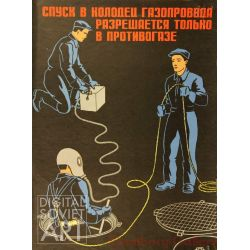 Entry into the  Gas Pipeline Well Only When Wearing Gas Mask – Спуск в колодец газопровода разрешается только в противогазе