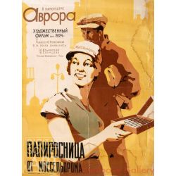 The Cigarette Girl from Moscow  - Mosselprom – Папиросница от Моссельпрома - кино-афиша - 1924