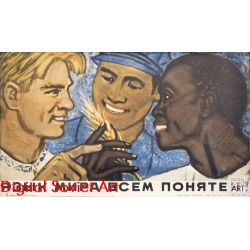 The Language of Peace Is Understood by Everybody ! – Язык мира всем понятен !