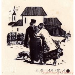 "Illustration from ""On Golden Gods"", Hryhory Kosynka, 1920 – На золотых богов (На золотих богів), Григорий Косынка, 1920"