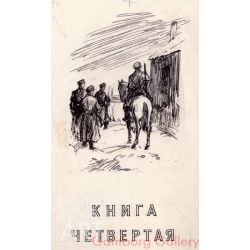 "Illustration from ""Brothers"", Alexander Gudaitis-Guzyavichyus, 1955 – Иллюстрация для книги ""Братья"", Александр Гудайтис-Гузявичюс, 1955"