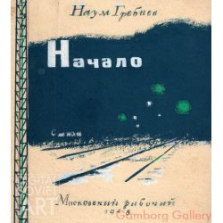 "Illustration from ""The Beginning"", Naum Grebnyov – Начало. Наум Гребнев"