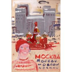 Moscow - Sketch for Poster – Москва. Макет плаката