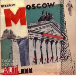 "Moscow Biscuits - Design Sketch for Packaging – Бисквит ""Москва"". Макет"