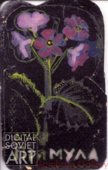 "Perfume ""Primrose"". Design sketch for label – Духи ""Примула"". Макет"