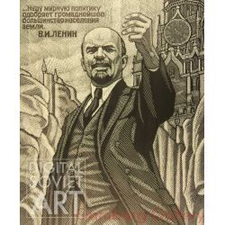 "An Overwhelming Majority of the Earth's Population Approves of Our Policy of Peace. Vladimir Ilich Lenin. – Наша мирная политика. Из серии ""В.И. Ленин и социалистическая респиблика."