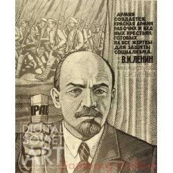 The Army Is Created, a Red Army of Workers and Poor Peasants, Ready for All Sacrifice in Order to Protect Socialism. Vladimir Ilich Lenin – Без названия