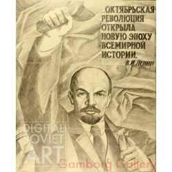The October Revolution Started a New Era in World History – Без названия