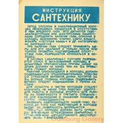 Safety Instructions for the Plummer – Инструкция сантехнику
