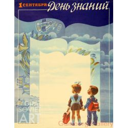 September 1 - Day of Knowledge - First Day in School – 1 сентября - день знаний