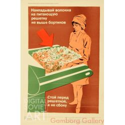 Do not Put the Fibre on the Feeding Tray Higher than the Edges. Stand in Front of the Tray, not on the side – Накладывай волокна на питающую решетка не выше бортиковю Стой перед решеткой, а не сбоку