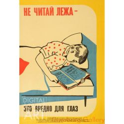Do Not Read in Bed - It Is Harmful for Your Eyes – Не читай лежа - это вредно для глаз