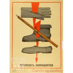 Do Not Wear Damaged Shoes and Gloves – Применять запрещается