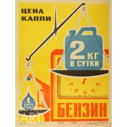 The Cost of a Drop of Gasoline. 1 Drop per Second - 2 Kilos in a Day – Цена капли бензина. 1 капля в секунду - 2 кг в сутки
