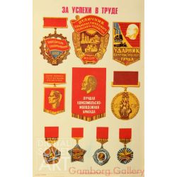 Medals for Achievements in Work – За успехи в труде