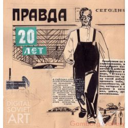 20 Years Anniversary of Newspaper Pravda – Правда. 20 лет